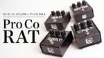 Pro Co RAT〜独特のディストーション・サウンドで熱烈なフォロワーを生んだ80年代の名機 Pro Co / RAT
