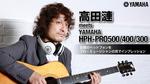 YAMAHA / HPH-PROシリーズ