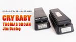 ワウ・ペダルの超定番! 「CRY BABY」2メーカーを弾き比べる CRY BABY(THOMAS ORGAN/Jim Dunlop)