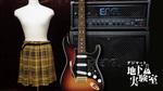スティーヴィー・レイ・ヴォーンのあの言葉は真実だったのか? 〜ギター・アンプの音圧でスカートの裾は揺れるのか?