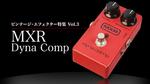 ビンテージ・エフェクター特集Vol.3:MXR Dyna Comp