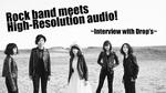 5人組ロック・バンドDrop'sがハイレゾ音源をリリース&そのサウンドを体験!
