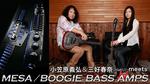 注目のメサ・ブギー最新ベース・アンプを小笠原義弘&三好春奈(HaKU)の師弟コンビが徹底試奏! MESA/BOOGIE