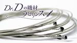 装填の音質〜エレクトリック・ギター用ストリングス