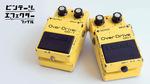 チューブ・アンプのブースターとしても再評価された、元祖コンパクト・オーバードライブ BOSS / OD-1