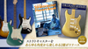 『Fender Stratocaster Player's Book』&『THE GALAXY OF STRATS』 Rittor Music Mook