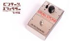 Electro-Harmonix / SMALL STONE PHASE SHIFTER