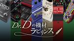 「なまけもの」の唄〜ギター用ルーパー/サンプラー・ペダル ルーパー/ペダルサンプラー