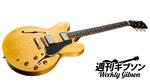 ギタマガ9月号「ES-335特集」連動! 1959 ES-335TDNを徹底チェック! Gibson Memphis / 1959 ES-335TDN