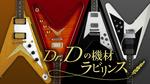 エレクトリック・ギター/Vタイプ