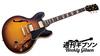 バリトーン・スイッチ搭載のES-345を徹底チェック! Gibson Memphis / 1964 ES-345