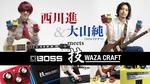 BOSS WAZA CRAFTシリーズ