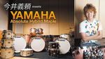 今井義頼 meets YAMAHA Absolute Hybrid Maple YAMAHA Absolute Hybrid Maple