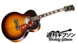 "Gibson Acoustic / J-200 ""The 64"""