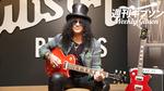 SLASH(スラッシュ)最新動画インタビュー! ギターヒーローが語るギブソン&エピフォン・ギター