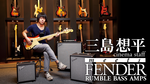 新生FENDER RUMBLEシリーズを三島想平(cinema staff)が徹底試奏! Fender Rumble BASS AMPS