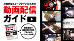 次世代型ミュージシャンのための動画配信ガイド Rittor Music Mook