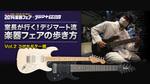 Fender、Crews Maniac Sound、Ibanez