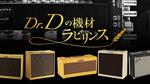 Fender USA / ギター・アンプ