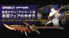 室長が行く! デジマート流2014楽器フェアの歩き方 〜Vol.1 モンスターハンター × ESP 炎剣リオレウスギター ESP / モンスターハンター × ESP 炎剣リオレウスギター