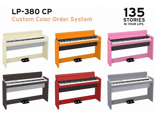 【コルグ】デジタル・ピアノLP-380に135種類ものカラーが登場!