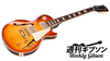 セミアコ+レス・ポール=ES-レス・ポールを徹底チェック! Gibson Memphis / ES-Les Paul