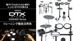 レッスンのプロが教える! YAMAHA DTX502&400 Seriesトレーニング活用術 YAMAHA DTX502&400シリーズ エレクトロニック・ドラム