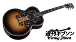 Gibson / The Bob Dylan Autographed SJ-200 Collector's Edition