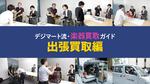 デジマート流・楽器買取ガイド 〜出張買取/リットーミュージック編