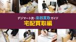 デジマート流・楽器買取ガイド 〜宅配買取編