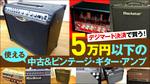 中古&ビンテージ・ギター・アンプ(コンボ&ヘッド)/5万円以下