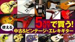 中古&ビンテージ・エレキギター/5万円以下