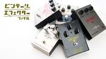 """一挙6モデル試奏! ビンテージ・ファズの代名詞""""BIG MUFF"""" Electro-Harmonix / BIG MUFF"""
