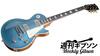 魅惑のブライト・トーン+新機能を備えたレス・ポール・デラックス! Gibson USA / Les Paul Deluxe 2015