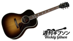 Gibson Acoustic / Nick Lucas Custom