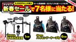 ヤマハ電子ドラムDTX522K、ギブソン・ハイエンド・ケーブルを計7名様にプレゼント!