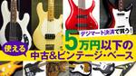 中古&ビンテージ・エレクトリック・ベース/5万円以下