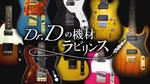 エレクトリック・ギター/テレキャスター・タイプ