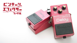 BOSS / DM-2 Delay、DM-3 Delay
