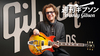 【Play & Interview】ジョニー・A.が弾く新シグネチャー・モデル Gibson Custom Shop / Johnny A Standard
