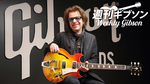 Gibson Custom Shop / Johnny A Standard