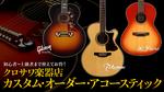 クロサワ楽器店カスタム・オーダー・アコースティック K.Yairi/Takamine/Gibson
