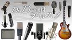 機械じかけの聴力〜エレキ・ギター収録用マイクロフォン マイク