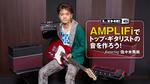 LINE 6 AMPLIFiでトップ・ギタリストの音を作ろう! featuring 佐々木秀尚 LINE 6 / AMPLIFiシリーズ