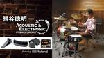 熊谷徳明 meets Hybrid Drums featuring Roland Roland
