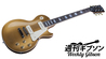 2015年版 激薄レス・ポール・ゴールドトップ Les Paul Less Plus P-90 Gibson USA / Les Paul Less Plus P-90