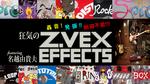 狂気のZ.VEX EFFECTS featuring 名越由貴夫