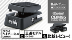 Jim Dunlop / CBM95 Cry Baby Mini Wah