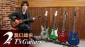 菰口雄矢が魅せる! 注目の国産ハイエンド・ギター T's Guitars
