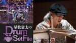 屋敷豪太のDrum Set File